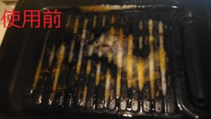 魚焼きグリル 使用前