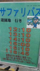 サファリバスの時刻表
