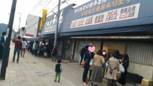 日の出製麺所2