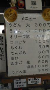 田村メニュー