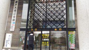 瀬戸大橋記念館 入口