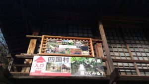 四国村の看板