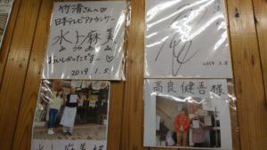 竹清 サイン