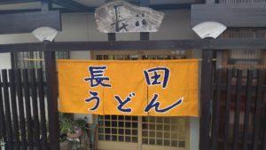 長田うどん 入口