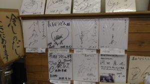 長田うどん サイン