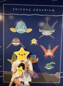 四国水族館 フレーム2