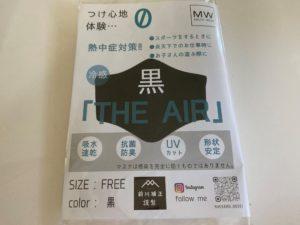 THE AIR パッケージ